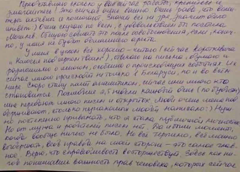 list_kolchiny_marfa.jpg