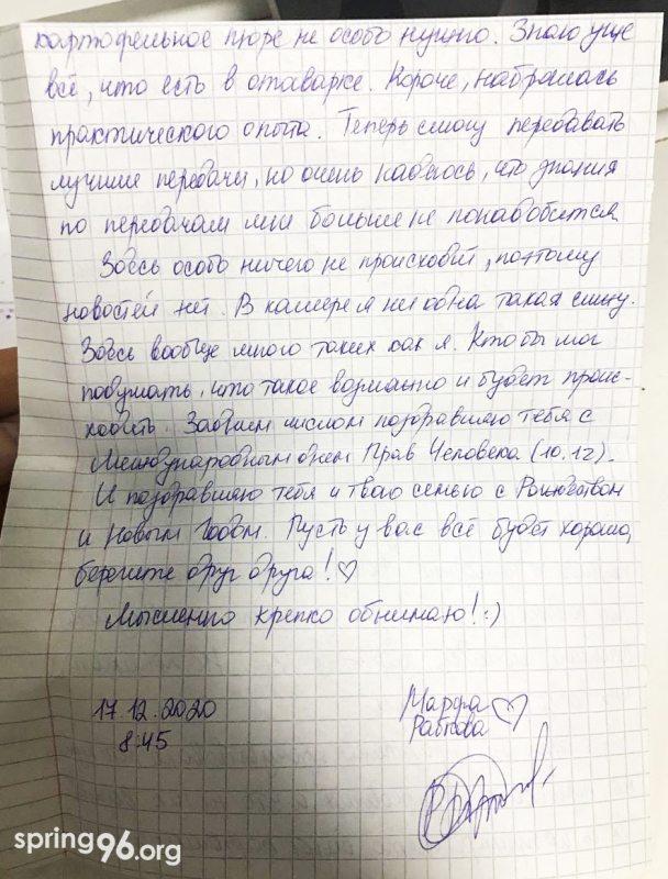 Письмо Марфы Рабковой из СИЗО-1