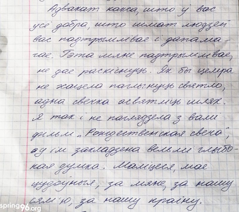 Ліст Вольгі Залатар