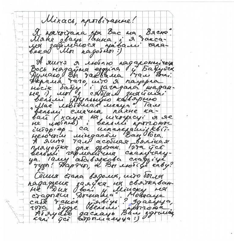 Письмо Михаилу Жемчужному