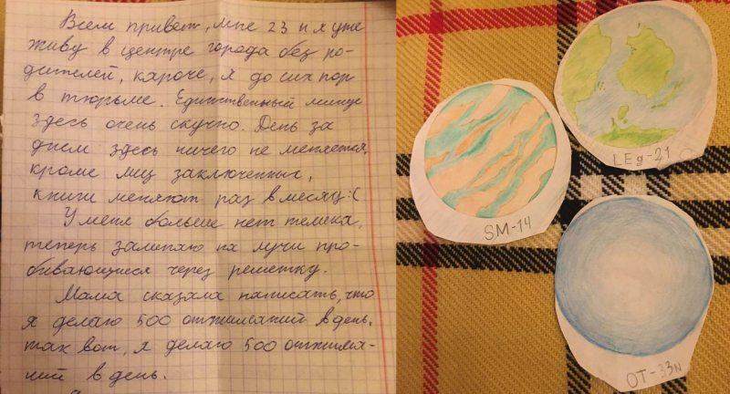 Письма и рисунки Андрея из СИЗО
