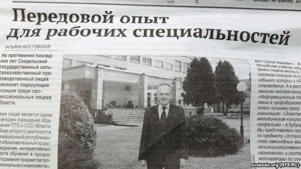 Публікацыя ў «ГП» пра Сяргея Літвіна