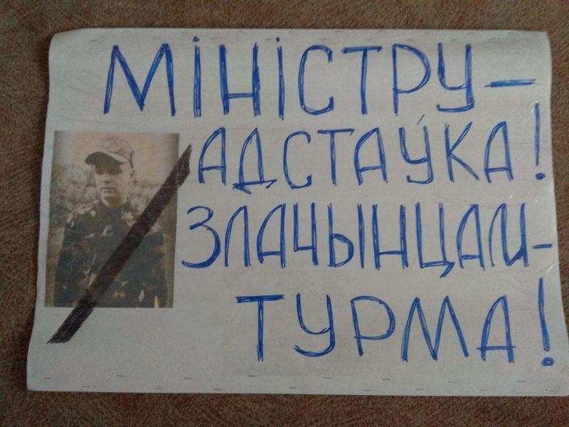 Плакат, з якім Алег Мацкевіч выйшаў на пікет 30 кастрычніка ў Барысаве.