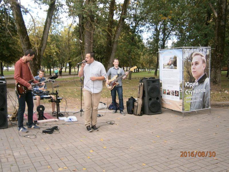 Могилев. Агитационный концерт в поддержку Юрия Стукалова.