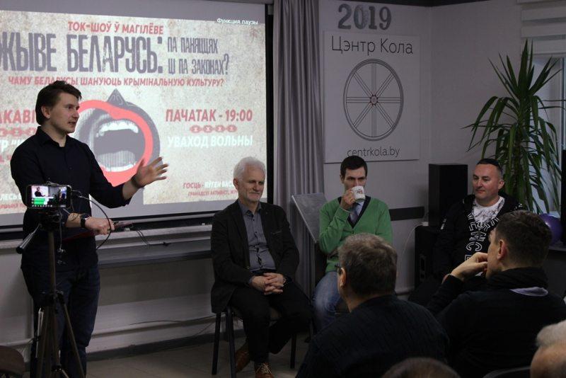 Ток-шоу пра паняцці і правы чалавека ў Магілёве. Фота: mspring.online