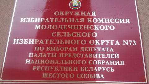 Вывеска окружной комиссии Молодечненского сельского округа № 73.