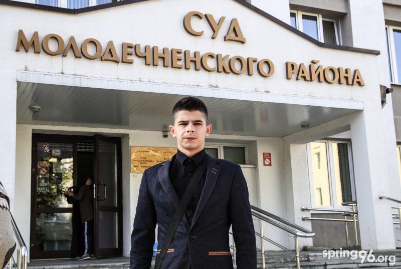 Уладзіслаў Еўсцягнееў каля суда. Фота: spring96.org