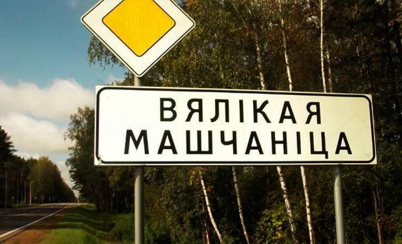 Вёска Вялікая Машчаніца. Скрыншот з відэафільма.