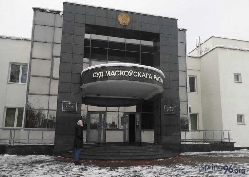 Суд Маскоўскага раёна Мінска.Ілюстрацыйнае фота.