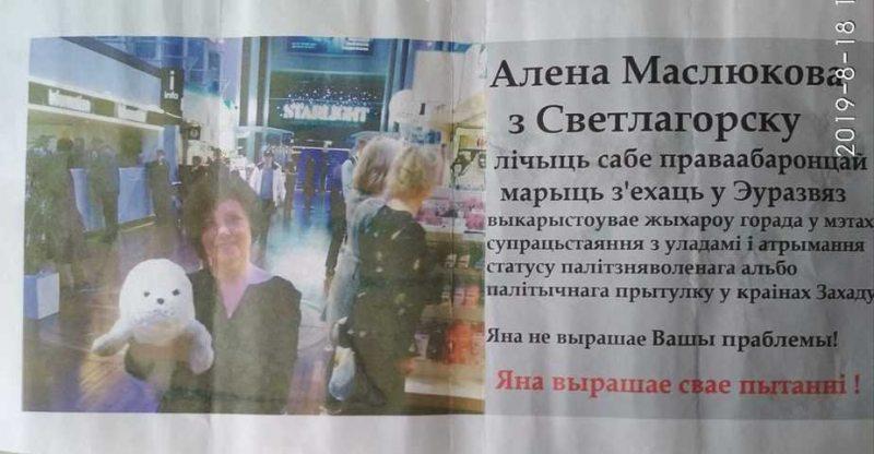 Defamatory flyer targeting Svietlahorsk activist Alena Masliukova. Photo: nn.by