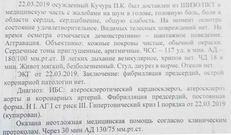 medspravka_kuchura.jpg
