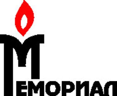 """Минюст РФ пытается ликвидировать правозащитную организацию """"Мемориал"""" - Цензор.НЕТ 4161"""