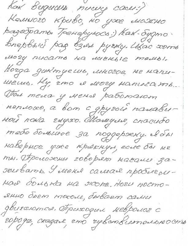 Ліст Кірылы Місюка да маці