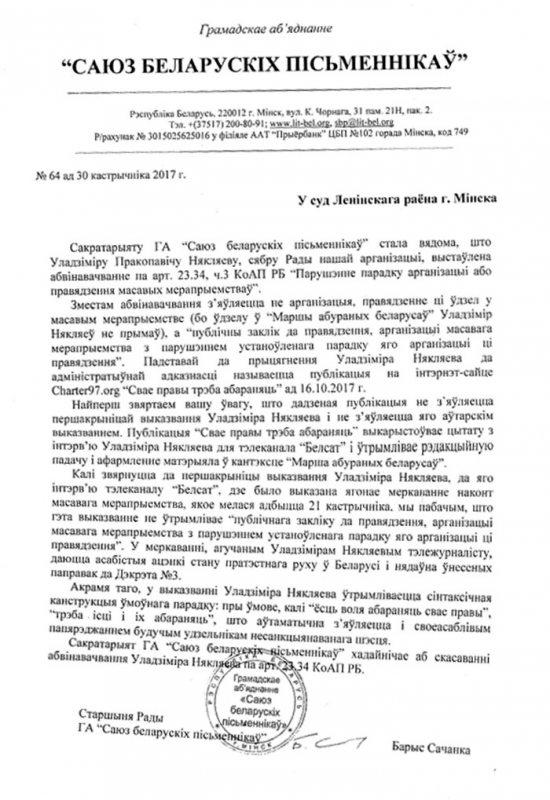 Зварот Саюза беларускіх пісьменнікаў у абарону Уладзіміра Някляева
