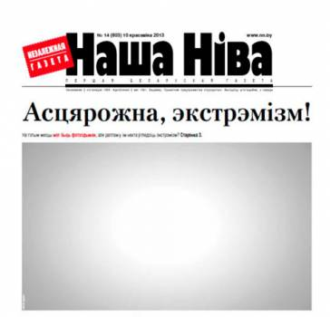"""Nasha Niva"" removed all photos from the front page of 10 April"