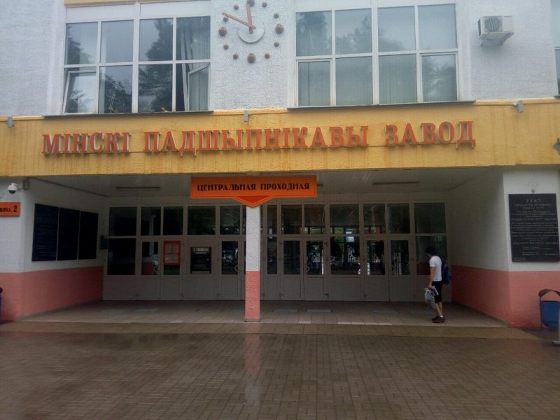Прахадная Мінскага падшыпнікавага завода.