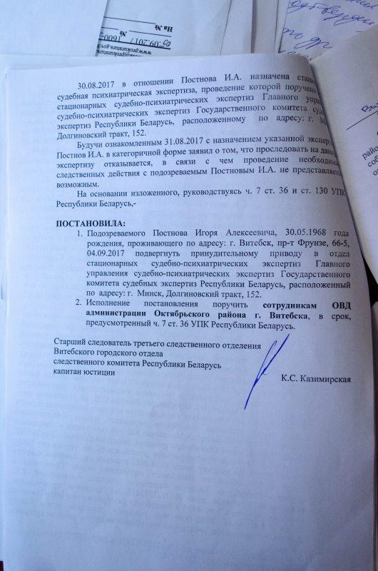 Пастанова СК па справе Ігара Пастнова. Фота: freeregion.info