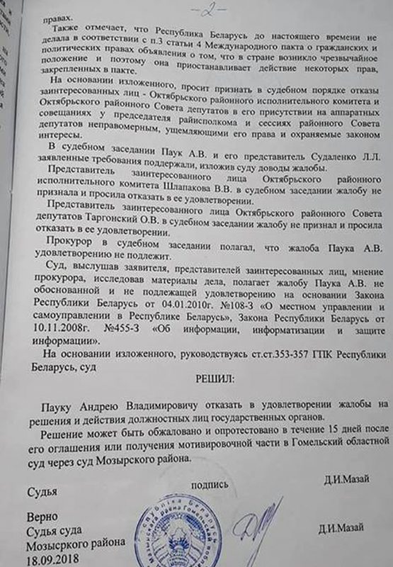Пастанова суда Мазырскага раёна па скарзе Андрэя Павука.