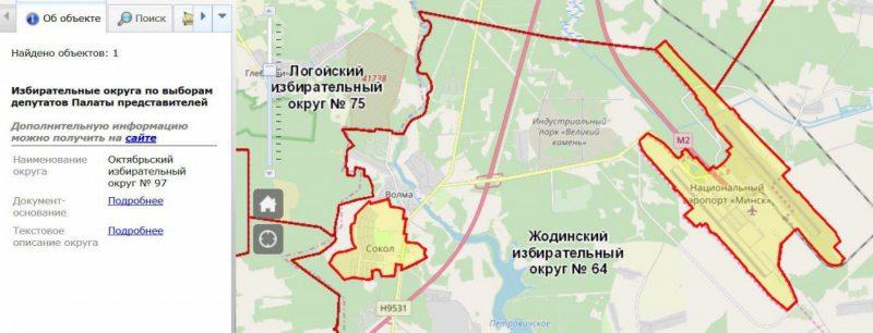 Скрыншот Публічнай кадастравай карты Рэспублікі Беларусь.