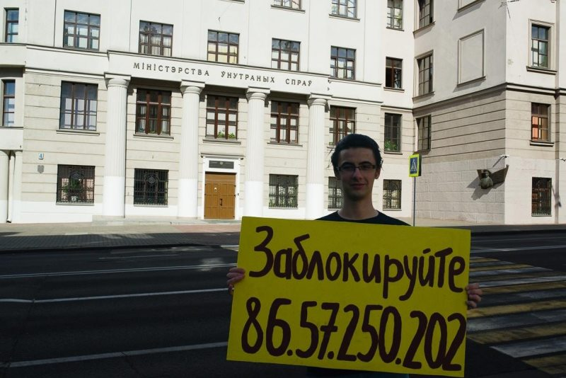 The fake photo of Piotr Markelau used by police to charge the activist with illegal protesting