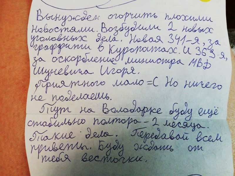 A prison letter from Dzmitry Paliyenka where he says that he has faced two new charges