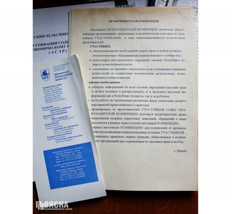 Правозащитная Конвенция. Из личного архива Татьяны Протько