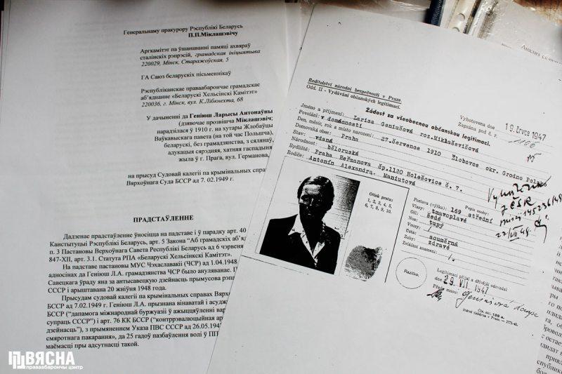 Материалы дела по реабилитации белорусской писательницы Л. Гениюш