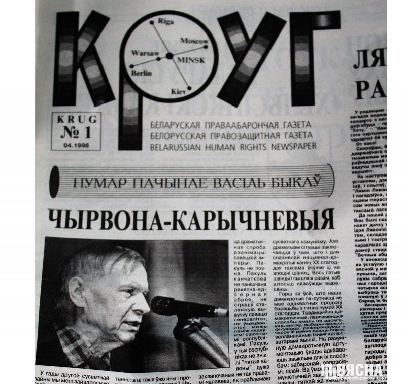 Первый номер правозащитной газеты БХК