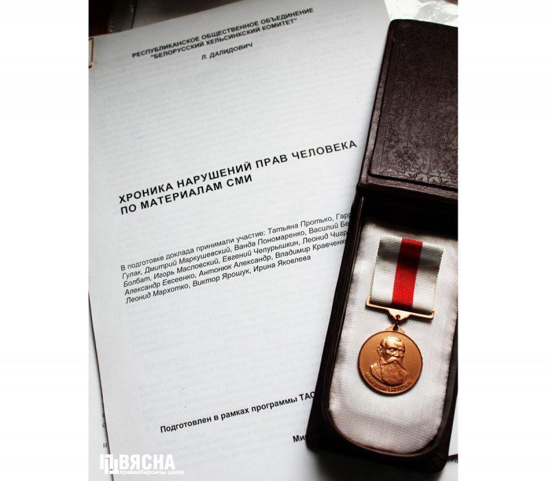 Доклад БХК по правам человека. Награда Татьяны Протько от ПЕН-Центра. Из частного архива Татьяны Протько