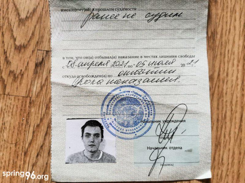 Справка об освобождении Владислава Пшенко