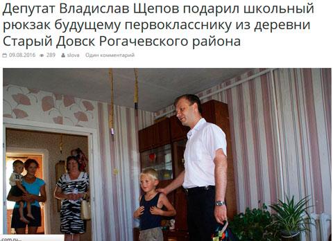 Из публикации в газете «Свободное слово». Рогачев