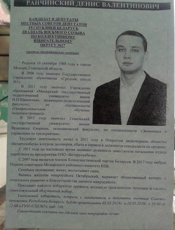 Агітацыйныя ўлёткі Дзяніса Ранчынскага.