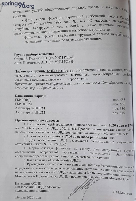 raznariad_menty_mogilev-2.jpg