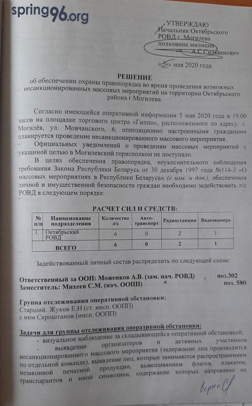 raznariad_menty_mogilev1.jpg