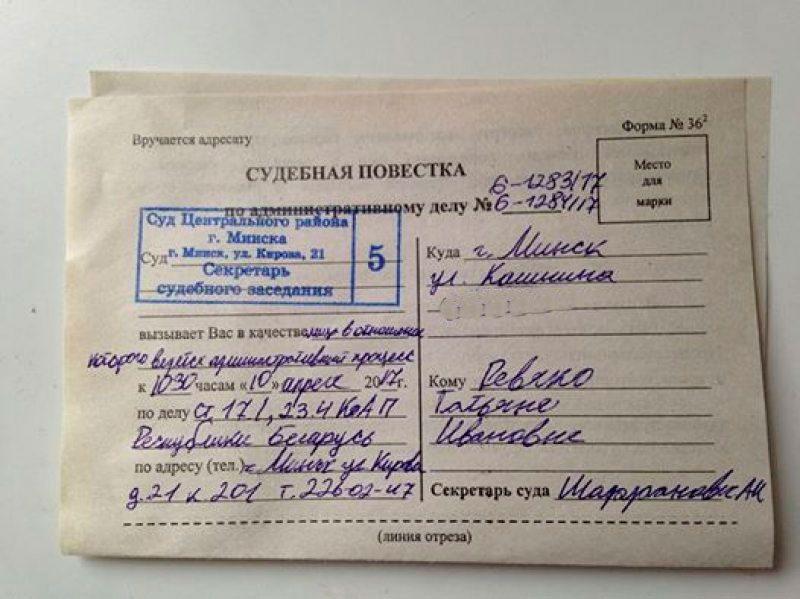 Позва ў суд Тяццяне Рэвяка.