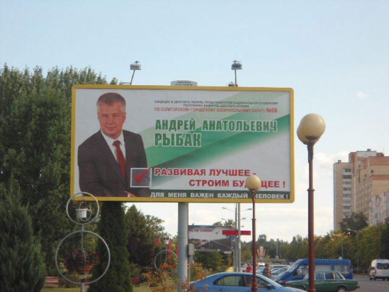Билборд кандидата Андрея Рыбака в Солигорске.