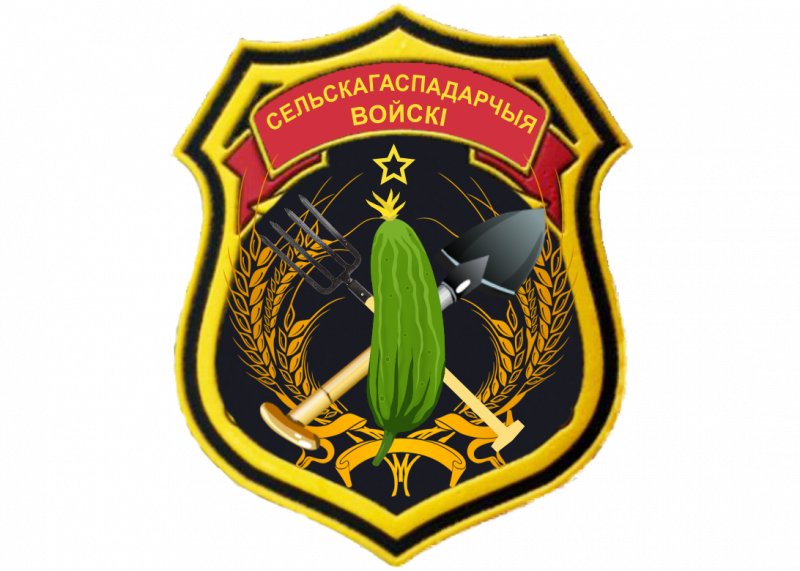 Agricultural troops. Logo by spring96.org