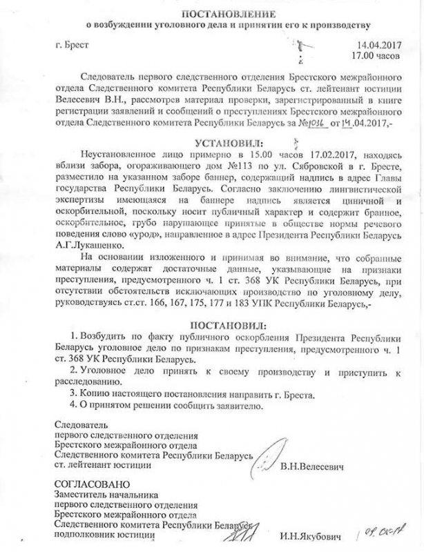 Пастанова Брэсцкага міжраённага аддзела Следчага камітэта па праве Паліны Шарэнды-Панасюк.
