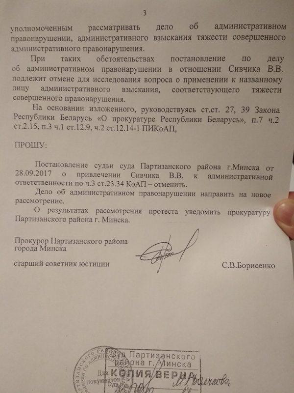 Протест прокурора Партизанского района Минска по делу В. Сивчика.