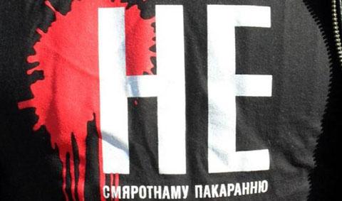Смертная казнь: Гомель, Беларусь, мир