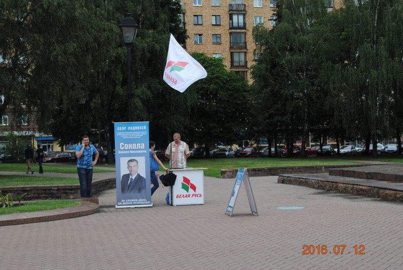 Пікет па зборы подпісаў за Аляксея Сокала ў Мінску