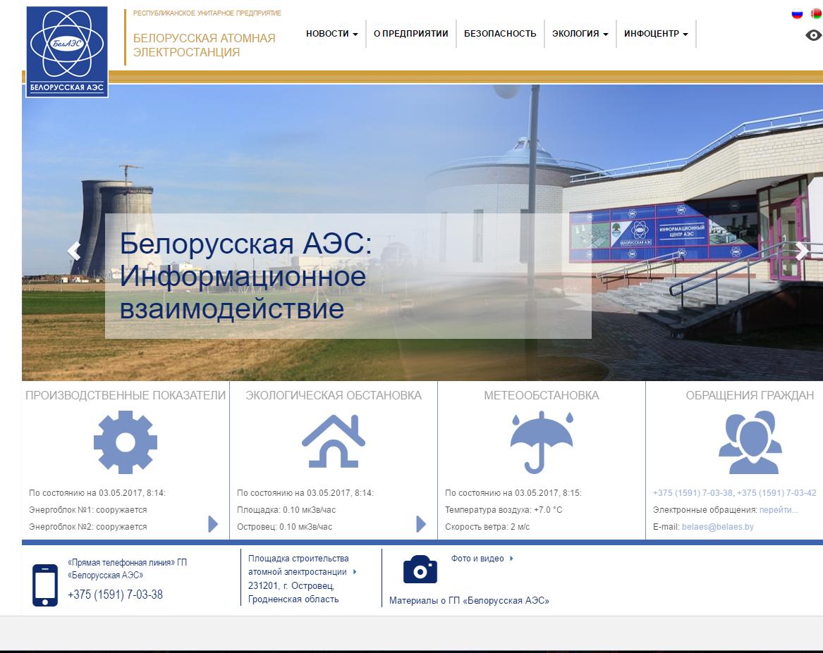 Старонка сайта Беларускай АЭС.