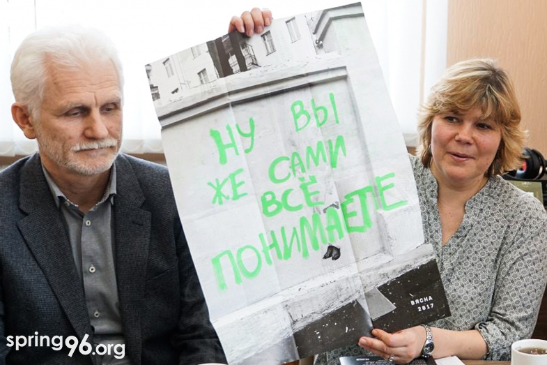 Алесь Бяляцкі і Алена Лапцёнак. Фота: spring96.org
