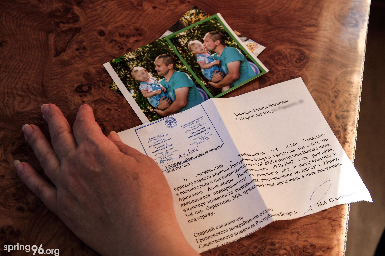 Документ Гродненского следователя, что Александр Аранович остается под стражей. Фото: spring96.org