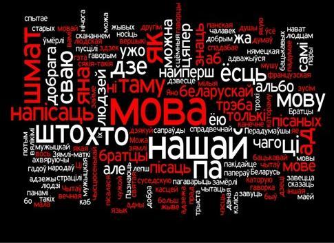 Картинки по запросу беларуская мова