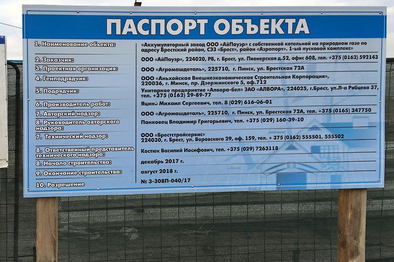 Будаўніцтва акумулятарнага завода. Фота: virtualbrest.by
