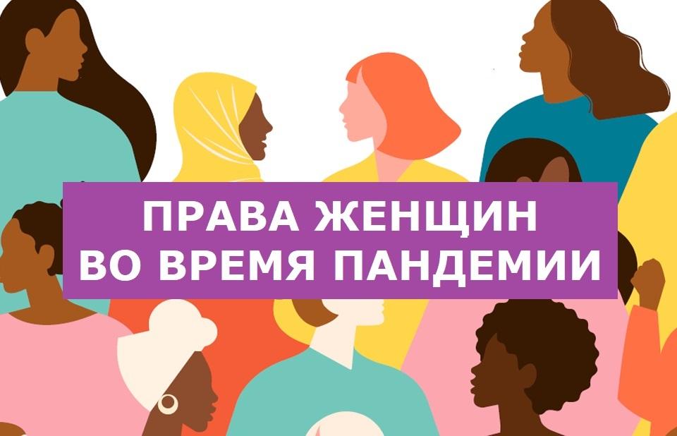 """Ілюстрацыя са старонкі ў фэйсбуку """"Яе правы"""""""