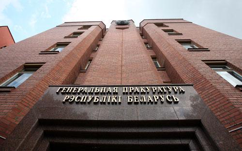 Генеральная пракуратура Рэспублікі Беларусь.