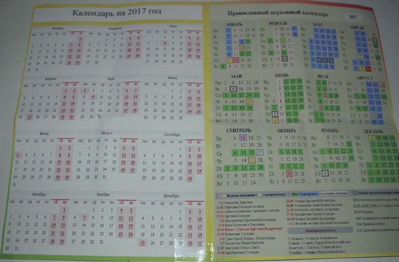 Рисунок на новый год 2017 и календарь