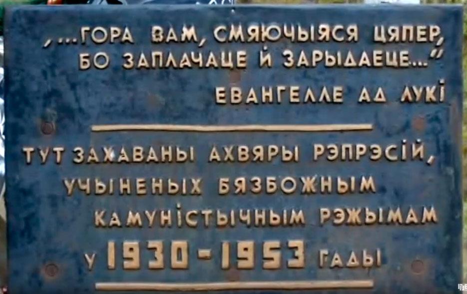 Мемарыяльная шыльда на Кабыляцкай гары. Фота з сайта: kobylaki.by